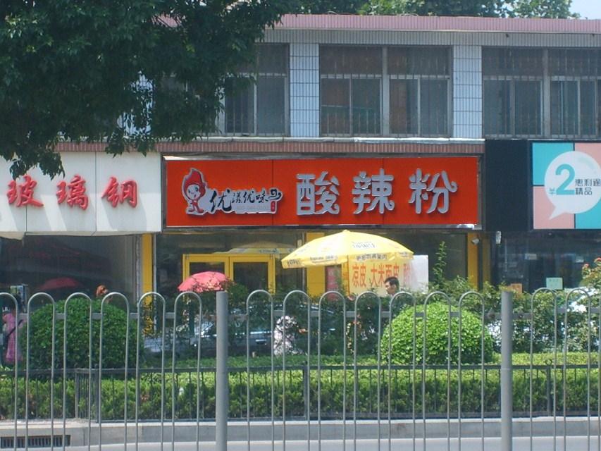 中年人秦亭的小吃加盟创业感言
