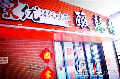大学生李惠的创业店