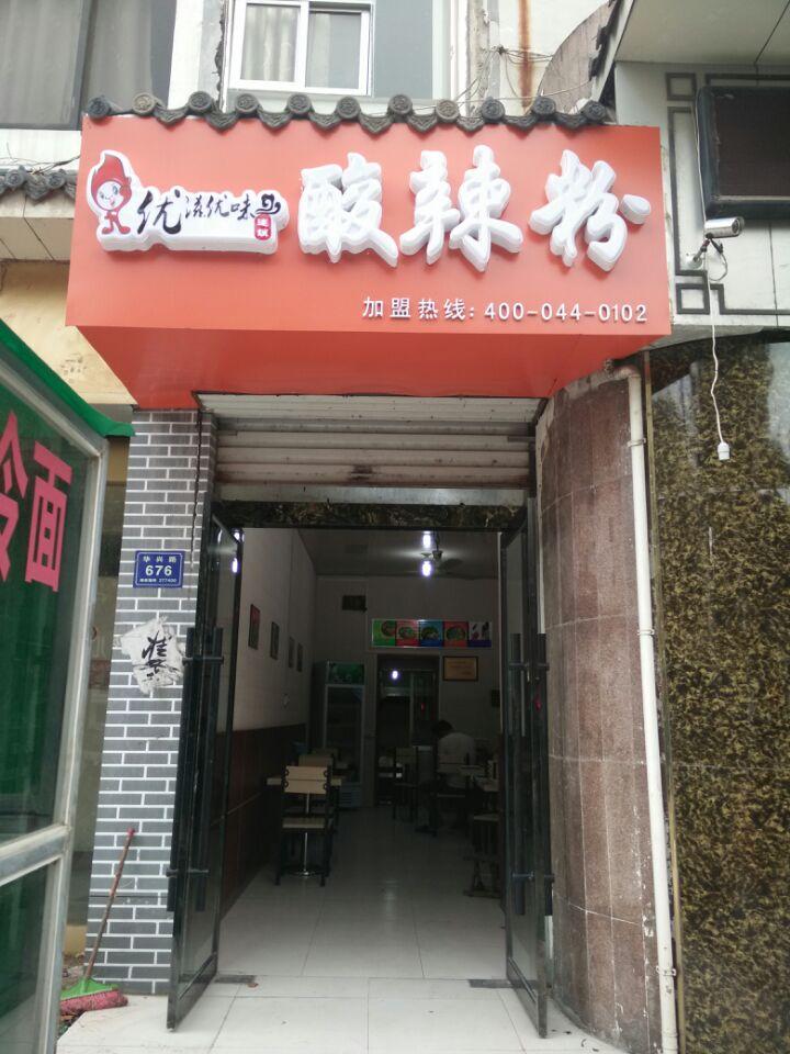枣庄酸辣粉加盟店面